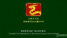 广电总局收视大数据系统公布纪录片收视报告