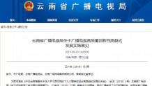 云南广电将迎来高质量、创新性、跨越式发展!