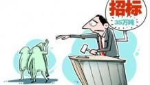 贵州移动:3000台康佳电视机招标公告