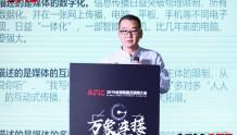 国广东方王明轩:媒体融合需要建立人工智能体系