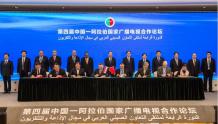 第四届中国—阿拉伯国家广播电视合作论坛开幕