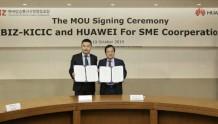 华为与韩国广播通信机构签订5G合作备忘录