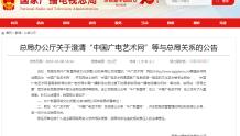 """官方公告:总局澄清与""""中广艺术网""""等网站及公众号无关"""