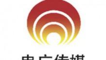 电广传媒前三季度预告:有线电视业务减亏 但总盈利最高7500万元