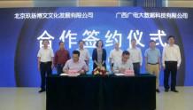 广西广电网络在构建广西文化大数据应用生态体系