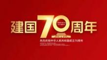 工信部圆满完成中华人民共和国成立70周年庆祝活动保障任务