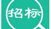 中国移动人工智能计算设备集采:规模为700套 最高限价2.664亿