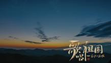 超燃!万人同框共唱一首歌 ,这里是中国IPTV的表白