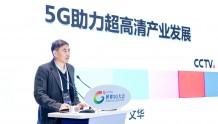 中国工程院院士丁文华:超高清产业稳步推动,广电界应抓住5G新机遇