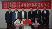 江苏有线常州分公司与铁塔公司签约