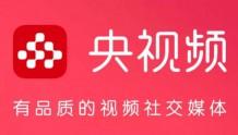 """首个国家级5G新媒体平台——""""央视频""""上线"""