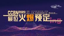 第二十八届中国国际广播电视信息网络展览会(CCBN2020)将在北京举行——展位和会议预订全面进行中