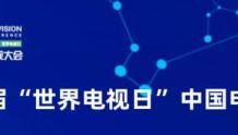 """开启倒计时!""""世界电视日""""中国电视大会终版议程放出"""