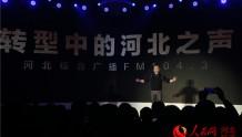 """河北广电 IPTV用户突破1600万 大力拓展""""广电+""""新型产业"""