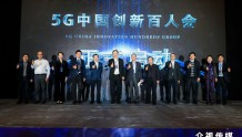 5G中国创新百人会在京发起成立!