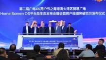 广电人工智能平台发布!广东省网携手科大讯飞合作新升级