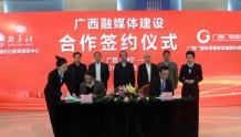 推进融媒体中心!广西广电网络与新华社签约