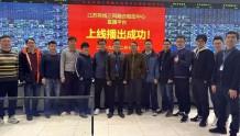江苏有线三网融合枢纽中心直播平台上线播出成功