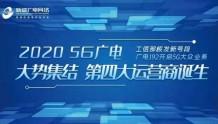 新疆广电网络联合华为首发5G促销活动