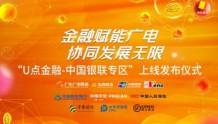 """广东广电网络""""U点金融-中国银联专区""""正式上线 打造广电+金融新局面"""