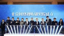 """北京网络视听研究院正式成立 以创新进步打造北京""""新视听"""""""