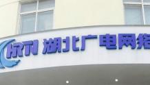 湖北广电拟以太子湖公司51%股权参与省文投增资扩股