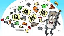 垃圾信息问题严重 小米、分享通信等18家企业被约谈