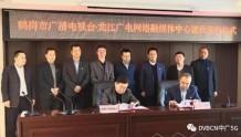 龙江广电网络与鹤岗台签约 推进融媒体中心建设