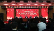 北方广电网络召开2020年工作会议