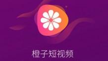 """有线电视也能刷短视频!湖南有线上线""""橙子短视频"""""""