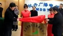 菏泽市牡丹区融媒体中心揭牌成立