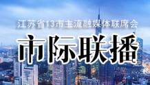 """江苏首个市级主流融媒体共同频道""""市际联播""""上线"""