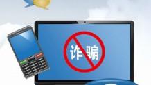 工信部再次约谈3家移动通信转售企业 严防电信网络诈骗风险