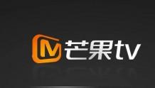 布局5G抢占先机 芒果超媒2019年预计盈利11亿
