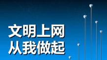 重磅!《网络信息内容生态治理规定》3月1日起施行!