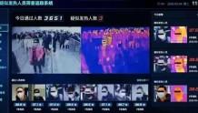 """【广电有为】广西广电网络推出""""智慧广电""""红外热成像测温系统"""