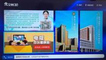 """【广电有为】龙江广电上线""""空中门诊"""""""