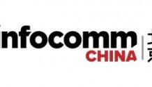 北京InfoComm China 2020 展会延期举办