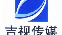 【广电有为】吉视传媒有线电视端上线免费教育服务