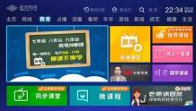 【广电有为】歌华有线在线课堂已覆盖北京市电视及手机端