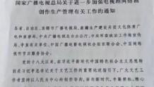 限薪、整治注水!总局发布电视剧网络剧规范文件