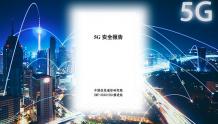 中国信通院发布《5G安全报告》:倡导坚持5G发展与安全同步部署