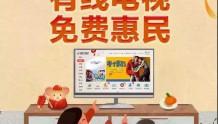 【广电有为】福建高清互动云电视收视率及广电宽带流量均创历史新高