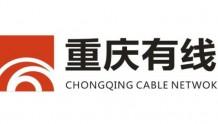 【广电有为】重庆有线启动应急广播平台 助攻疫情阻击战