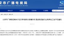 北京市广电局:积极推动抗击疫情主题电视剧创作