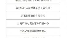 广电总局公布2019年广播电视媒体融合先导单位、典型案例、成长项目名单