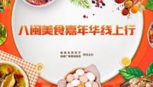 """福建广电网络与福建商务厅启动""""八闽美食嘉年华线上行""""活动"""