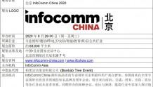 """视听、通信、IT等领域的专业盛会!""""北京InfoComm China 2020""""9月启程"""