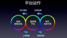 """华数传媒云发布新品""""温感通"""" 助力防疫抗疫工作"""