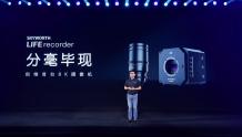 创维8K生态布局再添核心硬件 专业级8K摄像机创维LIFErecorder惊艳亮相